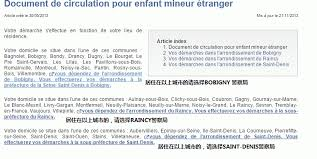 sous prefecture de raincy bureau des etrangers 教你如何申请小孩旅游卡 看过来 法国你问我答 华人街网