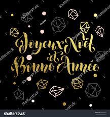 french christmas new year joyeux noel stock vector 524603329