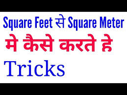 Sq Feet To Meters Unit Conversation Square Feet To Square Meter Sqft To Square