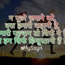 quotes shayari hindi top desh bhakti quotes shayari in hindi best 2017 patriotic sms