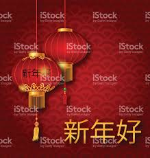 classic postcard for chinese new year 2017 with red lanterns stock
