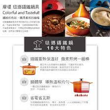 cuisiner des brocolis surgel駸 pchome 商店街 pchome 24h購物 16cm鑄鐵塔吉鍋 紅 multee摩堤