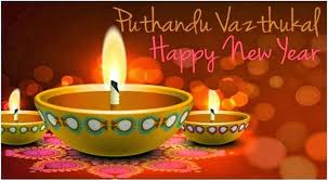 happy puthandu tamil new year 2016 sms best wishes greetings