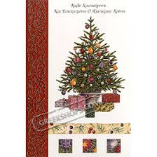 greekshops com greek products christmas cards merry
