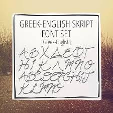greek skript font greekhouse of fonts