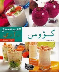 recette de cuisine alg駻ienne facile la cuisine algérienne cuisine facile verrines 31 recettes الطبخ
