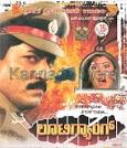 Looti Gang - 1994 Video CD, Kannada Store Kannada Video CD Buy DVD ...