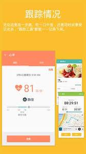 s health apk samsung s health 開放給其他手機下載 android apk