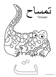 printable pages of the arabic alphabet to color learning arabic