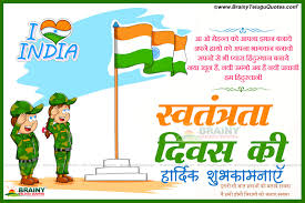 Best National Flags Hindi Independence Day Quotes And Best Greetings Wishes