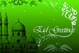 Eid Invitation Card Eid And Ramadan Celebration Eid Mubarak Cards 2014