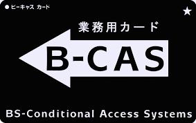 file b cas card black jpg wikimedia commons