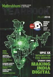 world book yearbook buy mathrubhumi yearbook 2017 book online at low prices in india