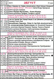 Verski Kalendar 2018 Mk Pravoslavni Crkveni Kalendar Za 2017 08