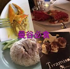 3間曼谷必食餐廳 行過錯過一定會後悔