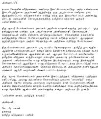 letter writing in tamil examples best letter sample