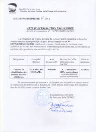 bureau de poste convention appels d offres algérie poste