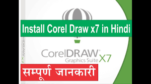 corel draw x7 crack 64 bit free download how to install corel draw x7 in windows 7 64 bit in hindi youtube