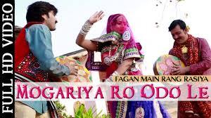bolã ro mariage fagun song 2015 mogariya ro odo le hd marwadi