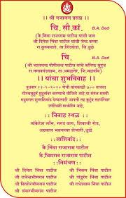 Wedding Invitation Card Matter In Marathi Wedding Invitation Wording Sample Stephenanuno Com