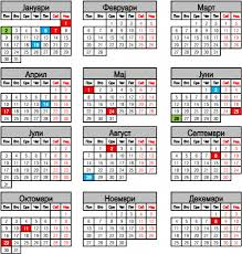 Verski Kalendar 2018 Mk календар со државни и православни празници за 2017 година Press24