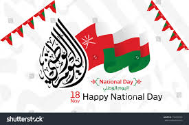 Oman Flag Wallpaper Vector National Day Arabic Calligraphy Style Stock Vector