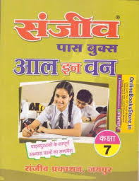 Or Books A New Type Buy Sanjiv 7th Class All In One New Type Pass Books 2017