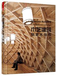 creative wood wooden building creative wooden structure ifengspace design