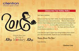 new year notice we ll for holidays from feb
