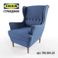 Ikea Strandmon Armchair 3d Models Arm Chair Strandmon Ikea Chair With Headrest