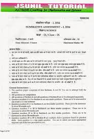 summative assessment u2013 i 2014 science class u2013 ix board original
