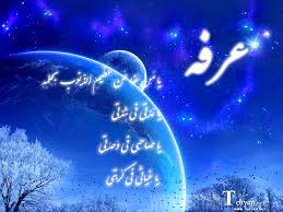 آیت الله جوادی آملی / فضیلت و اهمیت دعای عرفه