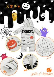 mini beans rakuten global market halloween cover all the