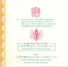 sukhmani sahib path invitation cards gruhapravesam invitation in telugu infoinvitation co