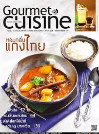 cuisiner magazine น ตยสาร gourmet cuisine รายเด อน ราคาบนปก90 บาท