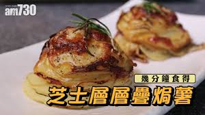 cuisine v馮騁ale 芝士層層疊焗薯 幾分鐘食得 am730