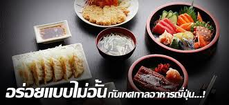 d co cuisine อร อยแบบไม อ นก บเทศกาลอาหารญ ป น thairath co th