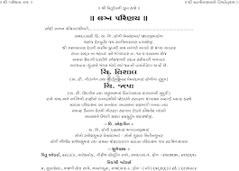 Baptismal Invitation Card Design Enchanting Reception Invitation Card In Gujarati 37 In Example Of