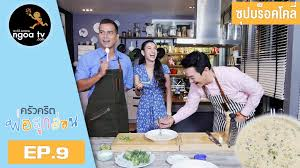 cuisine tv programmes คร วคร ตพ อล กอ อน archives page 7 of 7 ngoa tv
