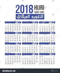 2018 Calendar Islamic 2018 Islamic Hijri Calendar Template Design Stock Vector 718727935
