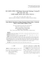 si鑒e de canal efficacy and safety of acupuncture for pdf available