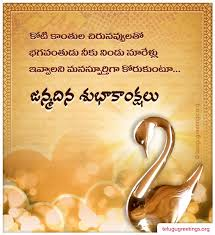 send birthday cards birthday greetings telugu greeting cards page 1
