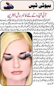 eyeshadow tips in urdu for beauty beautiful eyes bridal tutorial