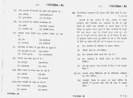 previous year hindi question paper for class 10th hbse second