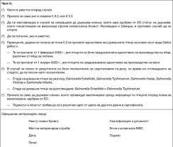 Expeditor Resume Eur Lex 32009l0158 En Eur Lex