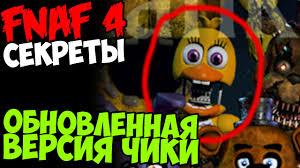five nights at freddy u0027s 4 новая чика на тизере auclip net