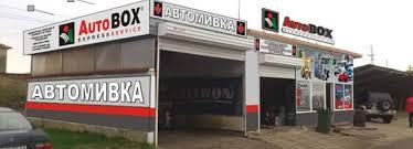 auto box auto box i