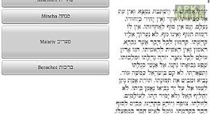 tehillat hashem siddur siddur tehillat hashem for android free at apk here store