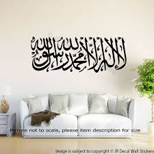 islamic u003e shahada islamic wall art u2013 jr decal wall stickers