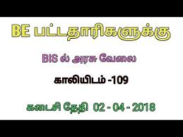 bis bureau bis bureau of indian standards recruitment post of scientist b 2018